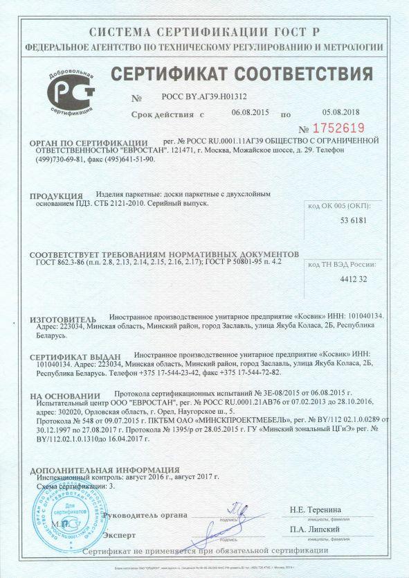 Косвик сертификат 6