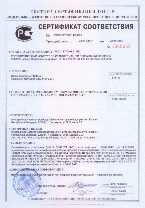 Косвик сертификат 4