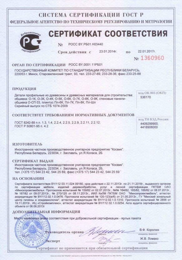 Косвик сертификат 5