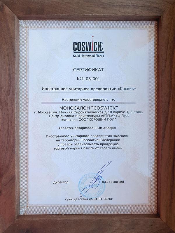 Косвик сертификат 7