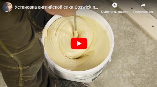 Видео-инструкция по установке английской елочки COSWICK