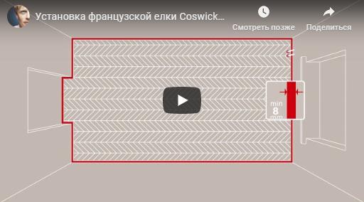 Видео-инструкция по установке французской елочки COSWICK