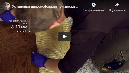 Видео-инструкция по укладке широкоформатной доски