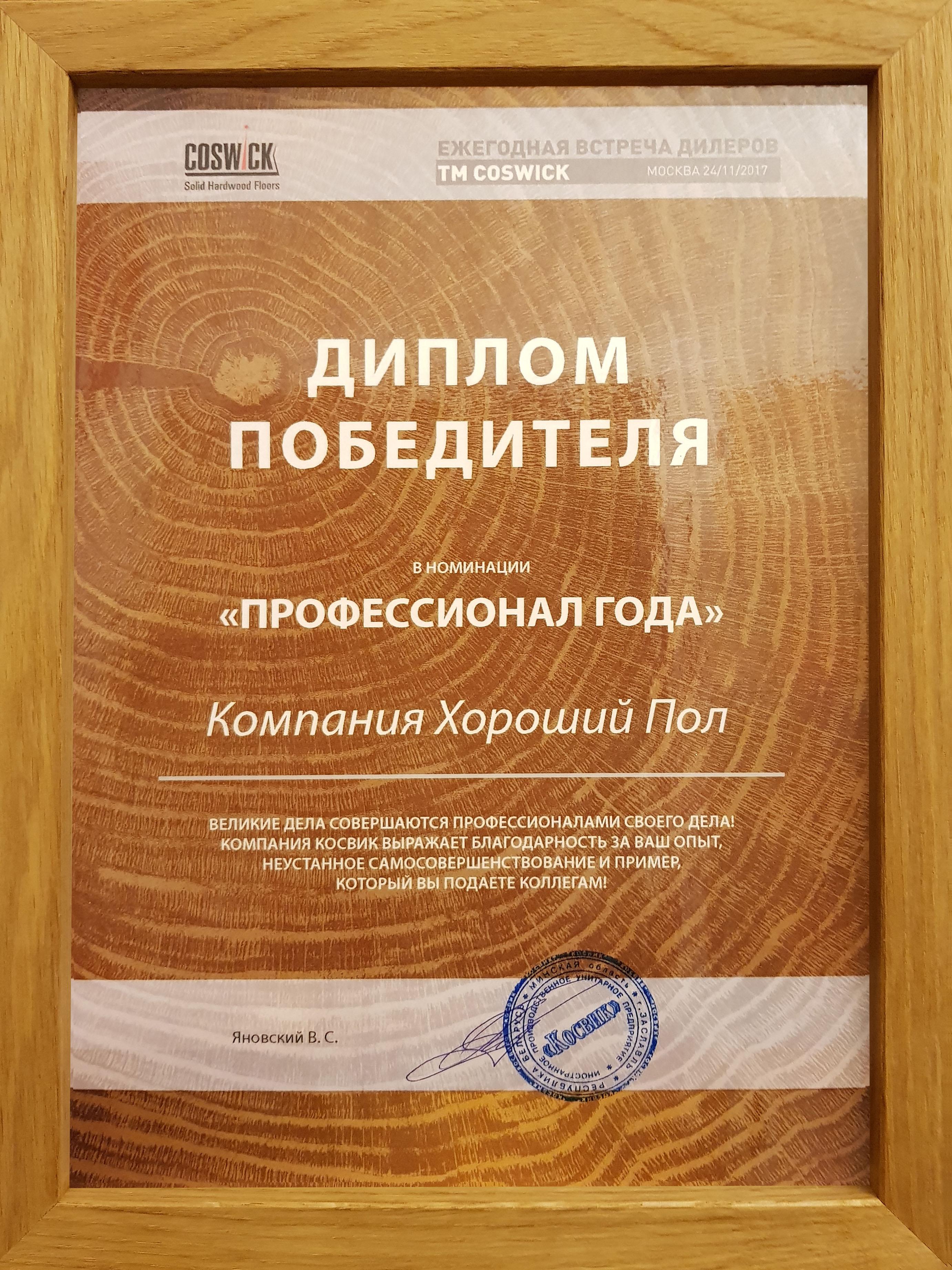 Косвик сертификат 8