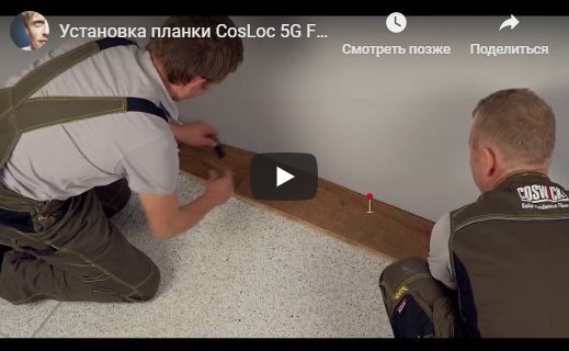 Установка планки CosLoc 5G Floating (подкладка-планка)